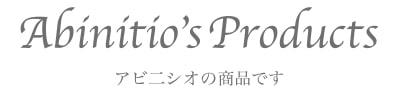 abinitio products アビ二シオの商品です。
