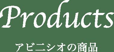 products アビ二シオの仕事