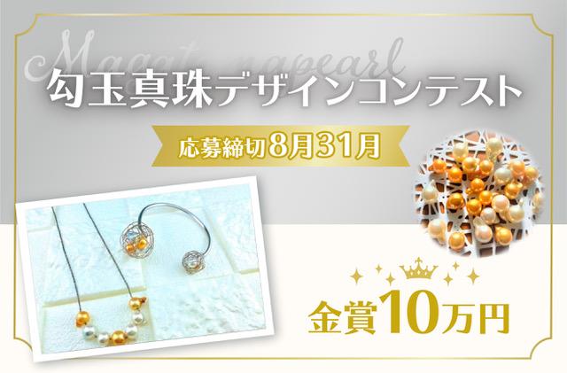 勾玉真珠デザインコンテスト 賞金10万円