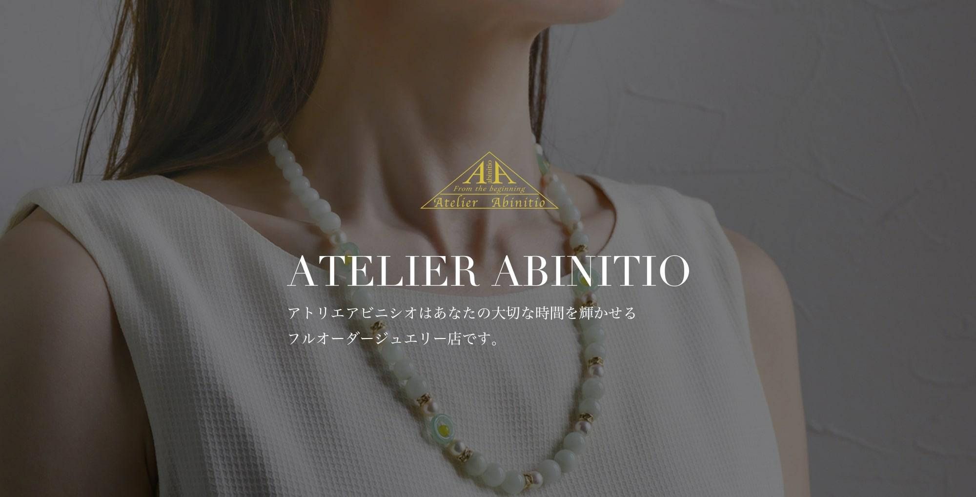 アトリエアビニシオはあなたの大切な時間を輝かせるフルオーダージュエリーのお店